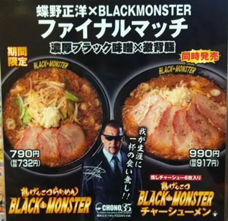花月嵐 ブラックモンスター チラシ.JPG