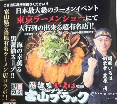 花月嵐 麺家いろは コラボ 富山ブラック チラシ.jpg