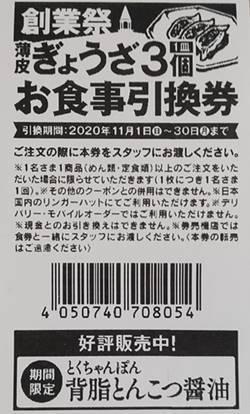 薄皮ぎょうざ3個お食事引換券.jpg