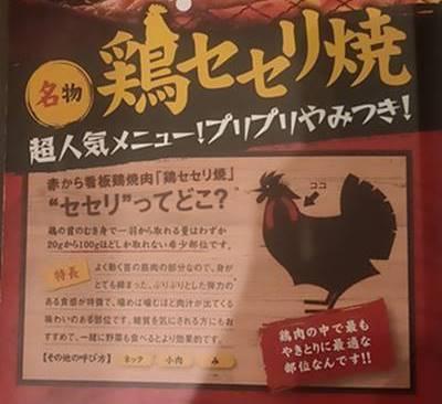 赤から セセリ肉 紹介.jpg