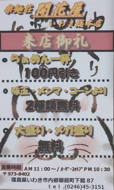 開花屋 サービス券.jpg