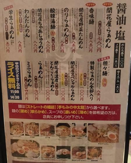 開花屋 メニュー.jpg