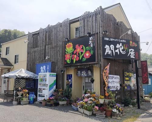 開花屋 店舗.jpg