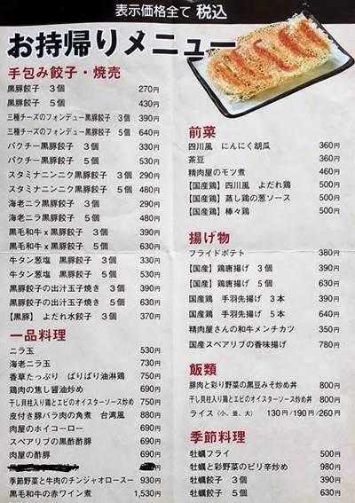 餃子食房やまと テイクアウトメニュー(1).jpg