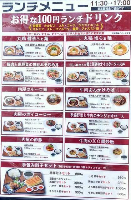餃子食房やまと ランチメニュー.jpg