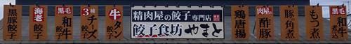 餃子食房やまと 看板.jpg