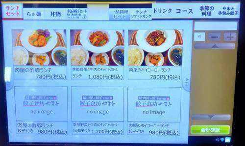餃子食房やまと 肉屋のホイコーローランチ メニュー.jpg