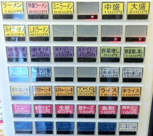 麺屋 べべ 券売機.jpg