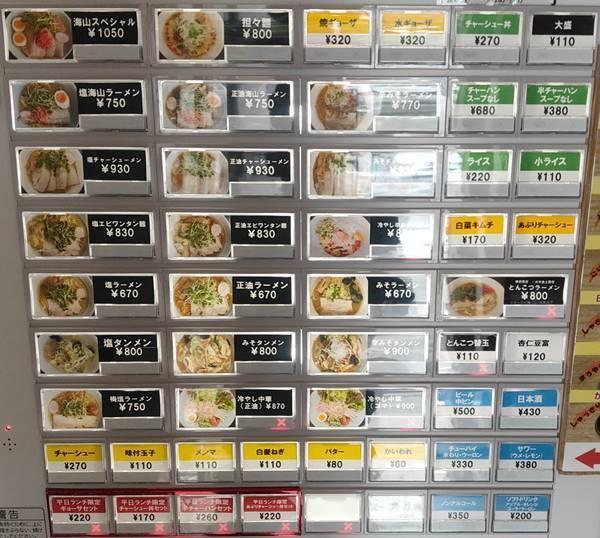 麺屋 海山 券売機.jpg