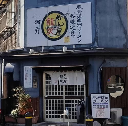 麺屋 龍次 店舗.jpg
