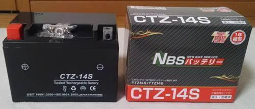 FZ1フェザー バッテリー.JPG