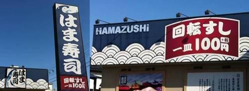 はま寿司 店舗