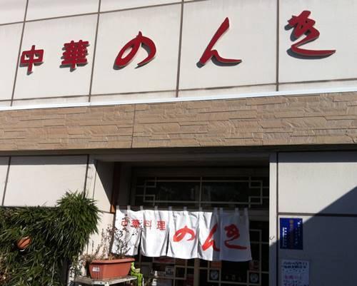 いわき のんき 店舗