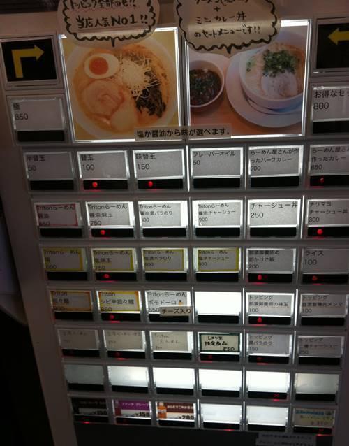 麺屋さ近 券売機