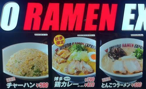 IPPUDO RAMEN EXPRESS メニュー.JPG