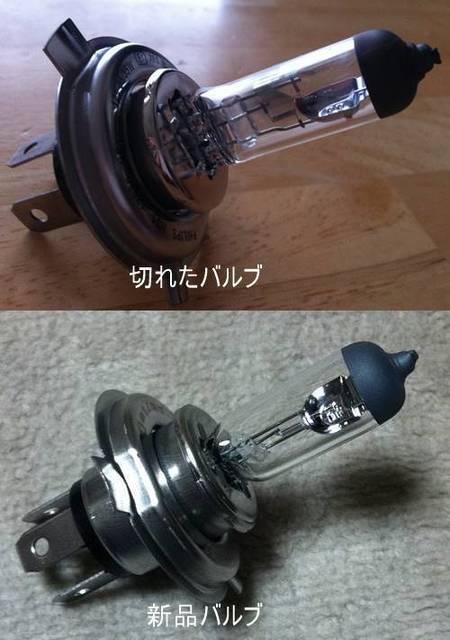 KLX125 ヘッドライトバルブ6-vert.jpg