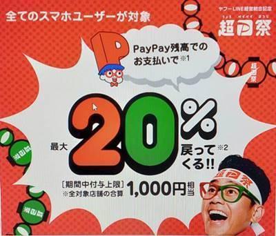 PayPay 20%還元キャンペーン.jpg