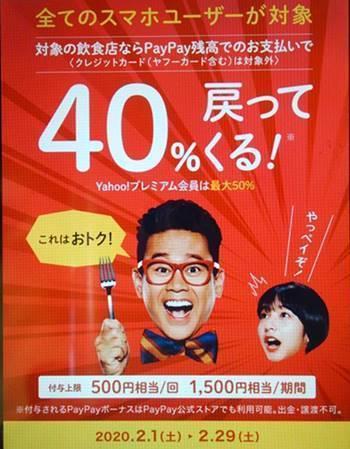 PayPay40%還元キャンペーン.JPG