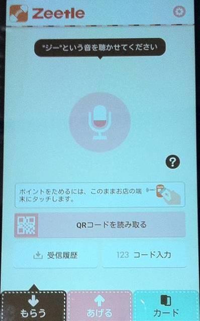 zeetleアプリ.JPG